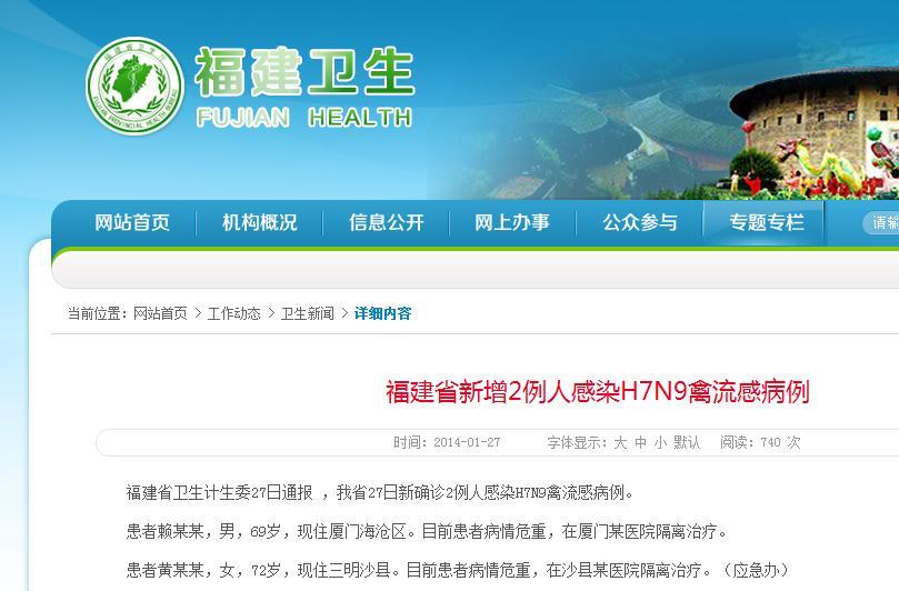 注意:厦门海沧出现1例感染H7N9禽流感