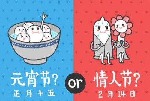 陪情人or陪家人?2月14日你过情人节还是元宵节?