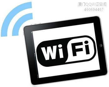 厦门所有旅游景点3年内将全部覆盖免费WIFI