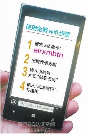 鼓浪屿也有免费wifi啦!!!