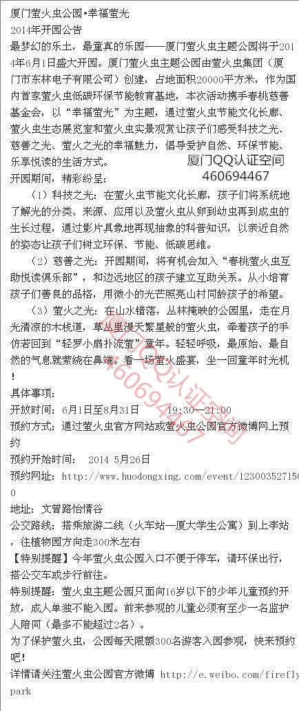2014年厦门萤火虫公园开园公告:停止电话预约,改网络预约