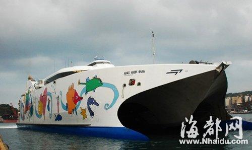 丽娜轮,平潭丽娜轮,平潭直航台北,平潭坐船去台湾, 福州坐船去台湾