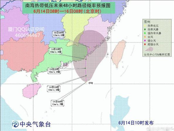 台风来了:福建南部今明两天或有大到暴雨 2014厦门台风 Amoy厦门 2