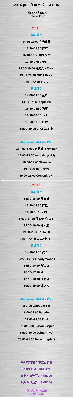 2014厦门草莓音乐节 音乐人阵容公布