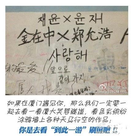 """厦大芙蓉隧道""""太美不敢看""""涂鸦作品满目疮痍"""