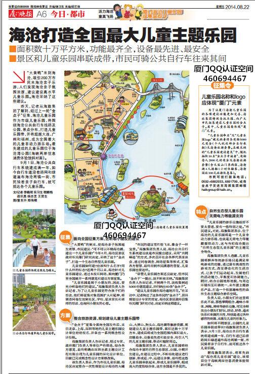 海沧将打造全国最大儿童主题乐园  明年投用