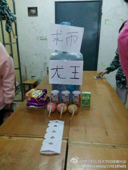 漳州大学新生为躲军训向萧敬腾求雨