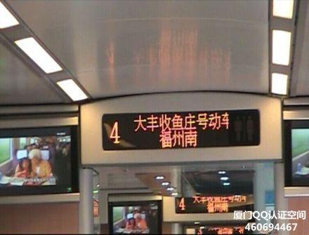 """福厦动车改名叫""""大丰收鱼庄号""""啦!"""