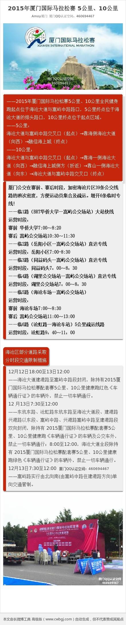 厦门国际马拉松5、10公里赛:明日海沧大道开跑 2015年厦门国际马拉松赛 Amoy厦门 2