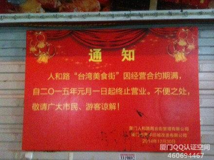 厦门台湾美食街闭门谢客 或因合约到期 厦门台湾小吃街 Amoy厦门 1