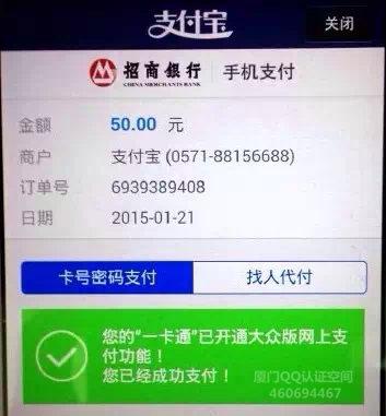 好消息!厦门e通卡可以用手机直接充值了