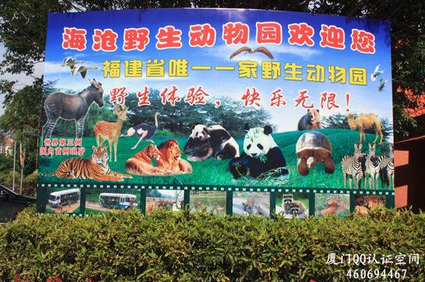 海沧野生动物园将消失!欠款上千万被判半年内搬迁