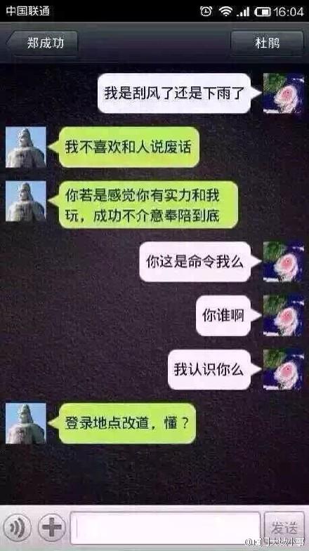叶良辰版:郑成功与厦门台风的故事 厦门台风 Amoy厦门 2