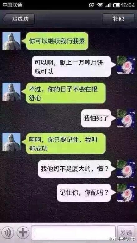 叶良辰版:郑成功与厦门台风的故事 厦门台风 Amoy厦门 3