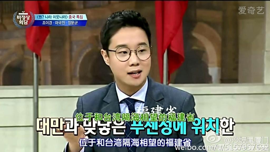 第一次在韩国综艺中看到厦门,心情有点妙耶