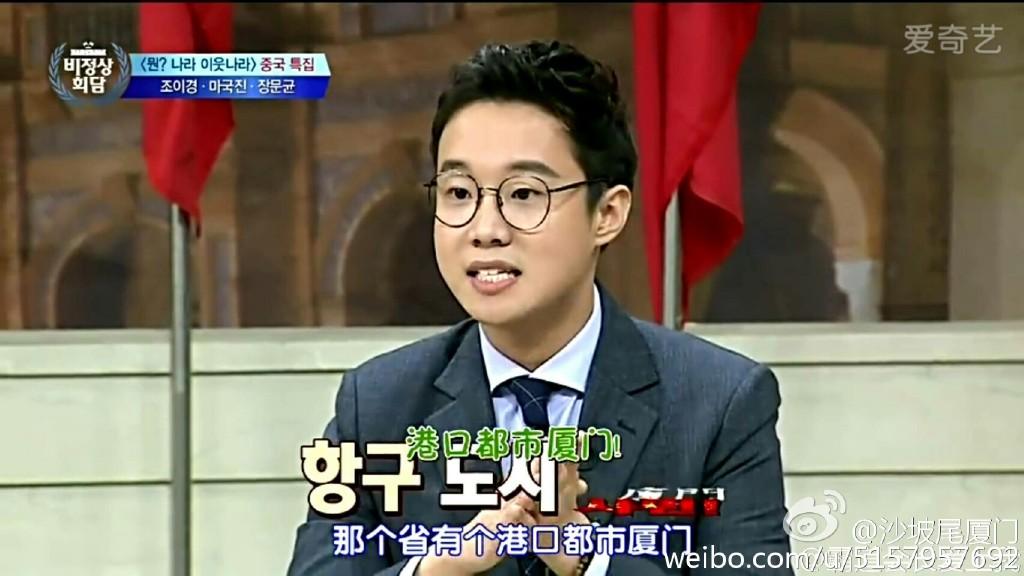 第一次在韩国综艺中看到厦门,心情有点妙耶 国外电视 厦门 Amoy厦门 2