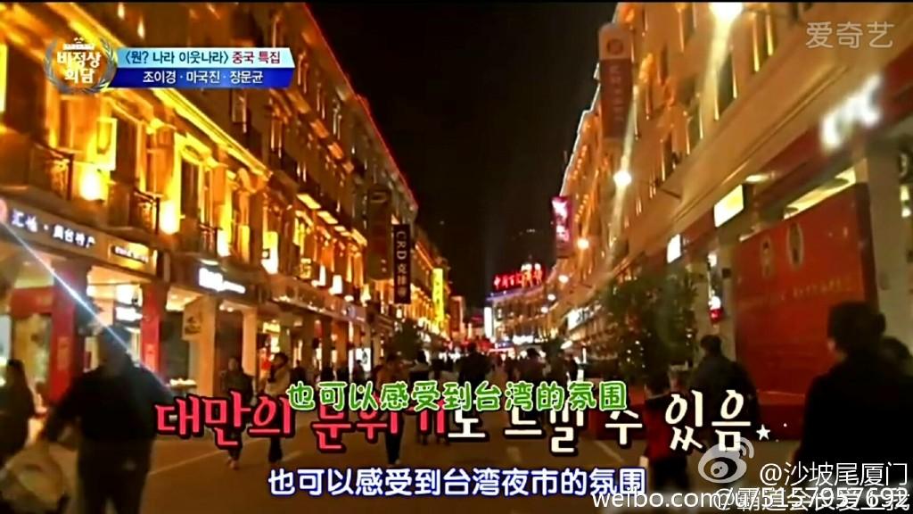 第一次在韩国综艺中看到厦门,心情有点妙耶 国外电视 厦门 Amoy厦门 4