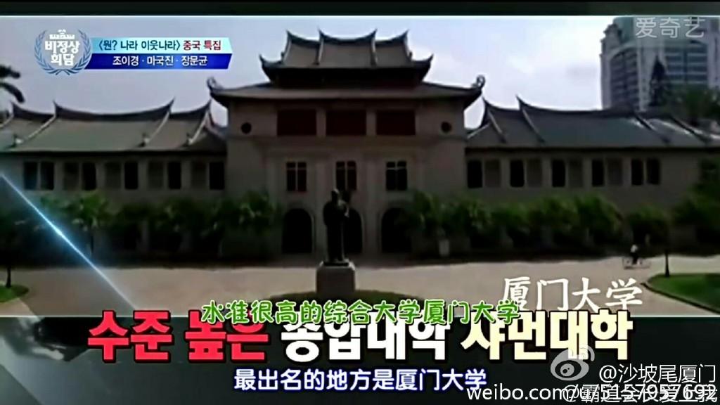 第一次在韩国综艺中看到厦门,心情有点妙耶 国外电视 厦门 Amoy厦门 5