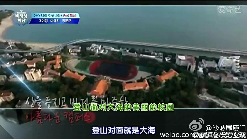 第一次在韩国综艺中看到厦门,心情有点妙耶 国外电视 厦门 Amoy厦门 6