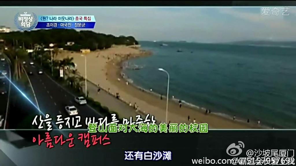 第一次在韩国综艺中看到厦门,心情有点妙耶 国外电视 厦门 Amoy厦门 7