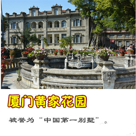 【最厦门的秘密】你知道厦门隐藏了多少个中国乃至世界之最吗? 中国第一座教堂 Amoy厦门 3