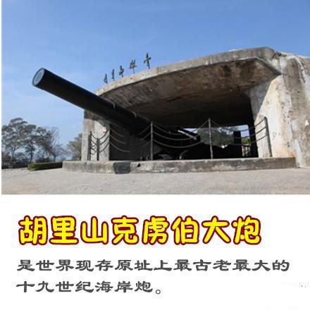 【最厦门的秘密】你知道厦门隐藏了多少个中国乃至世界之最吗? 中国第一座教堂 Amoy厦门 4