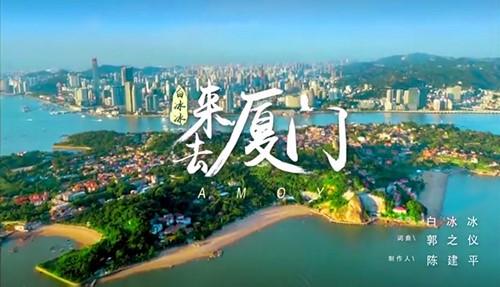 太好听了!白冰冰演唱的闽南语原创歌曲《来去厦门》,红遍朋友圈!