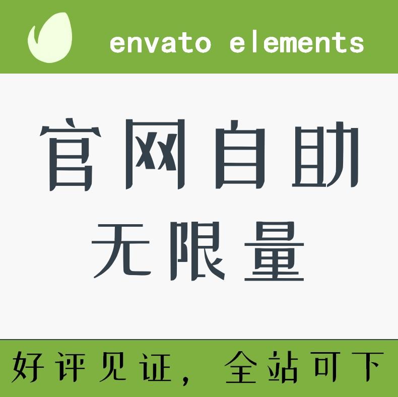 envato elements账号代下载:国外无版权可商用设计素材和PPT模板